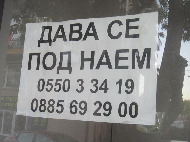 Překlad - Dava se pod najem - tj. K pronajmutí :-))